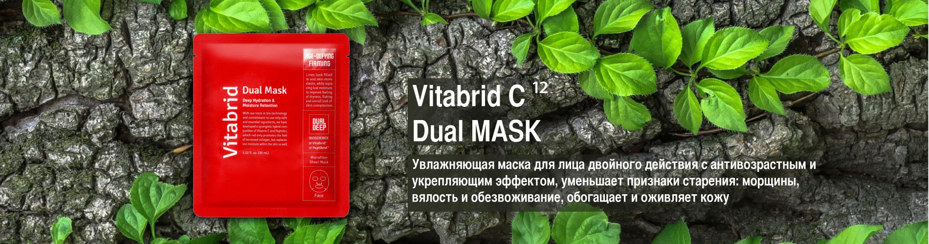 vitabrid dual mask